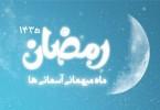 1404794069_ramadan93-2