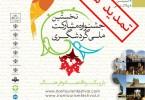 1408966044_iran-tourism-3