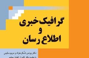 انتشار کتاب اینفوگرافیک