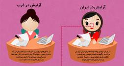 1410931942_makeup-iran-0