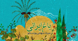1411973932_iranian-garden-0
