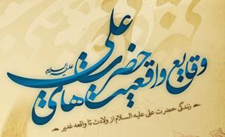 1351611016_hazrat-ali-infographic_s
