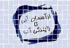 1413723425_sharif-environment0