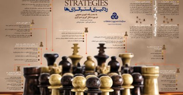 1416904510_strategy-book3
