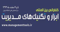 1419945761_management-conf-0
