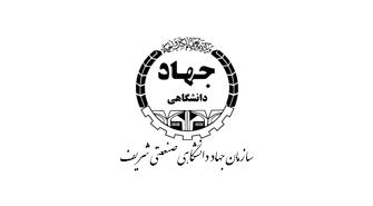 جهاد دانشگاهی صنعتی شریف