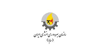 سازمان بهرهوری انرژی ایران