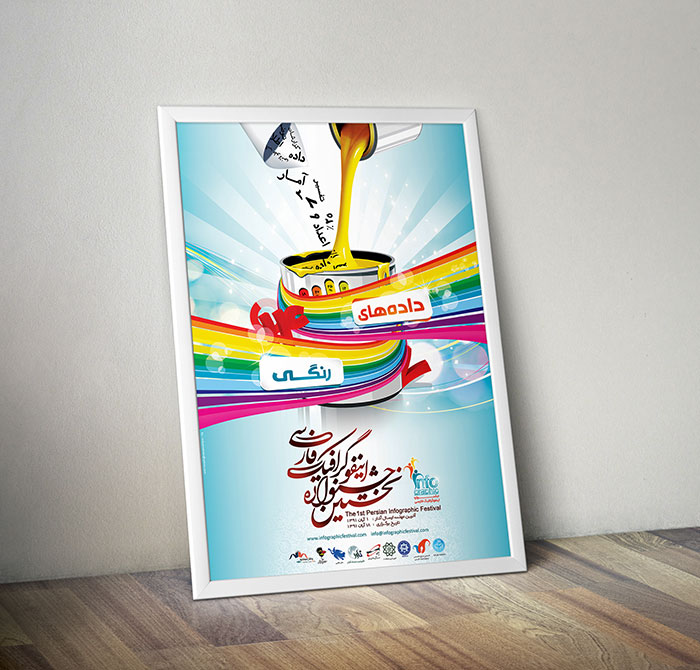 1st-persian-infographic-festival-poster