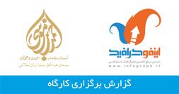 1425123675_shiraz-workshop-0
