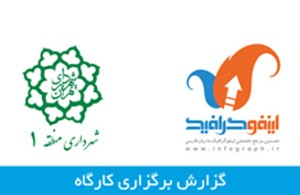 shahrdari-1-workshop