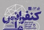 کنفرانس ملی طراحی خدمات