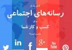 نقش شبکه های اجتماعی در کسب وکار