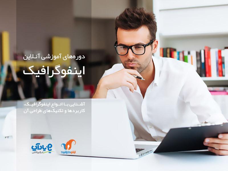 آموزش آنلاین اینفوگرافیک