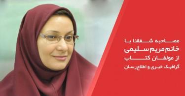interview-salimi-shafaqna
