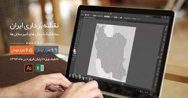 نقشه وکتوری استان های ایران