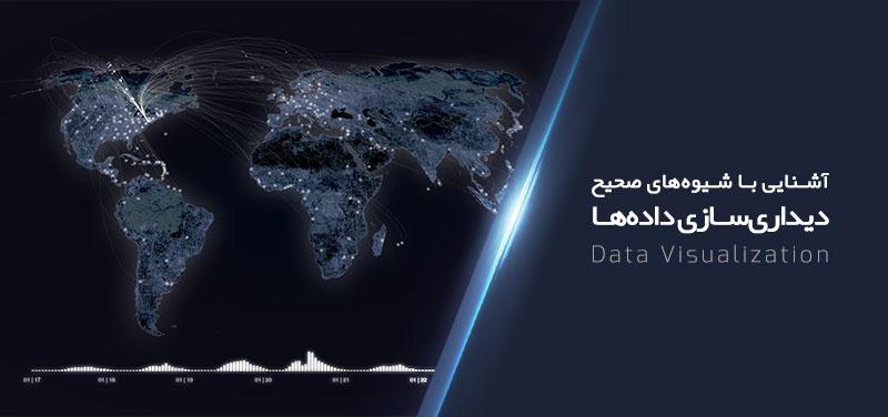شیوه های دیداری سازی داده ها و اطلاعات