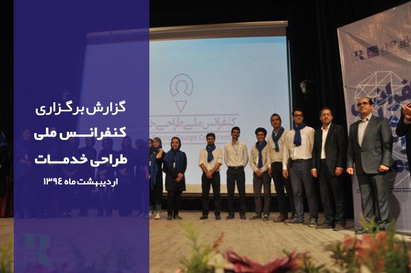 گزارش کنفرانس ملی طراحی خدمات