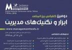 دومین کنفرانس بین المللی ابزار و تکنیک های مدیریت