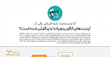 تشخیص پنالتی شدن سایت توسط پاندا یا پنگوئن