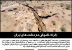 زلزله خاموش در دشت های ایران