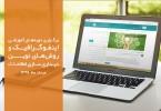 کارگاه آموزشی اینفوگرافیک و روش های نوین دیداری سازی ایرانداک