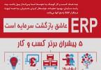 اینفوگرافیک بازگشت سرمایه توسط ERP