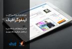 آموزش آنلاین طراحی اینفوگرافیک تعاملی با نرم افزار ویزیو