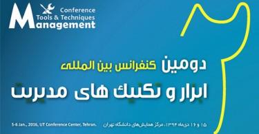 دومین کنفرانس بینالمللی ابزار و تکنیکهای مدیریتی