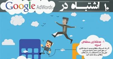 اینفوگرافیک 10 اشتباه در Google AdWords