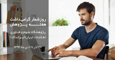 هفته پژوهش در ایرانداک
