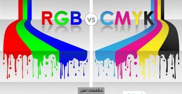 اینفوگرافیک مقایسه RGB و CMYK