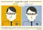 اینفوگرافیک فیسبوک در مقابل گوگل