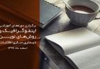 کارگاه آموزشی اسفند ماه ایرانداک