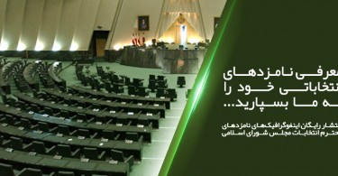 majles94-infographic