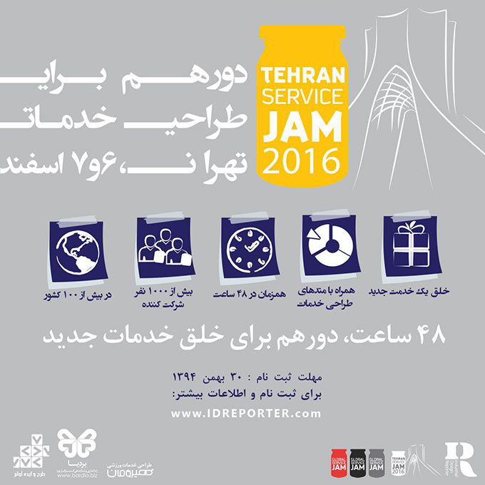 تهران جم 94