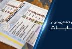کاربرد گرافیک اطلاع رسان در انتخابات