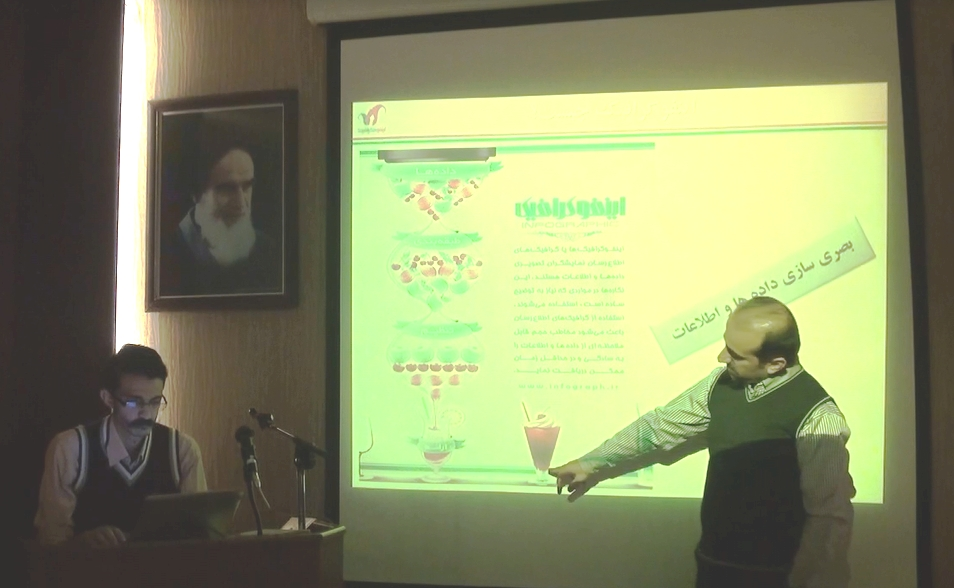 گزارش کارگاه اینفوگرافیک شهرداری مشهد