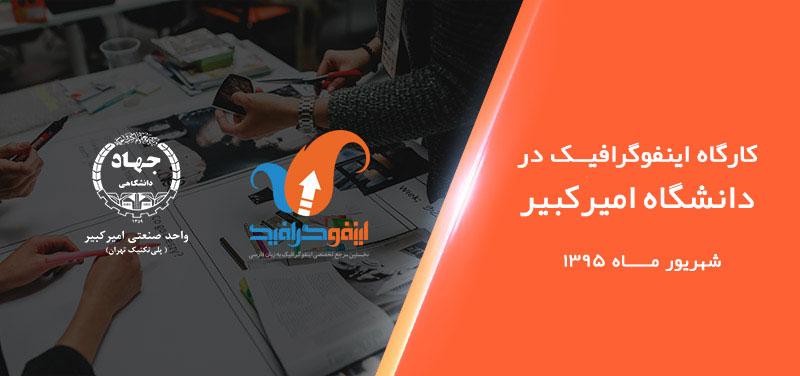 کارگاه اینفوگرافیک دانشگاه امیر کبیر