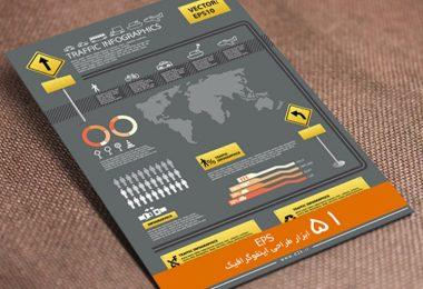 ابزار طراحی اینفوگرافیک-مجموعه 51