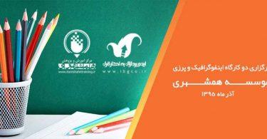 کارگاه اینفوگرافیک و پرزی در موسسه همشهری