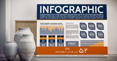 ابزار طراحی اینفوگرافیک-مجموعه 52