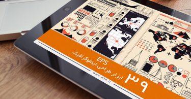 ابزار طراحی اینفوگرافیک-مجموعه 53