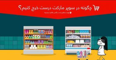 اینفوگرافیک چگونه در سوپر مارکت درست خرج کنیم؟