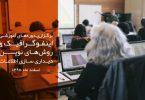 IBG-workshop-95-12