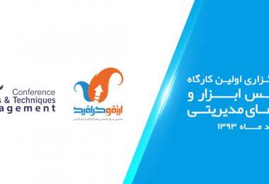 گزارش کارگاه اولین کنفرانس ابزار و تکنیک های مدیریت