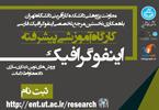فراخوان کارگاه پیشرفته اینفوگرافیک در دانشکده کارآفرینی- خرداد 96