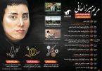 اینفوگرافیک مریم میرزاخانی