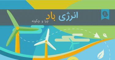 اینفوگرافیک انرژی باد (چرا و چگونه)