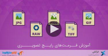 دوره آموزشی آنلاین «فرمت های رایج تصویری»