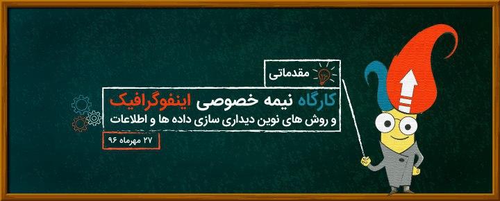 برگزاری کارگاه نیمه خصوصی اینفوگرافیک - 27 مهرماه